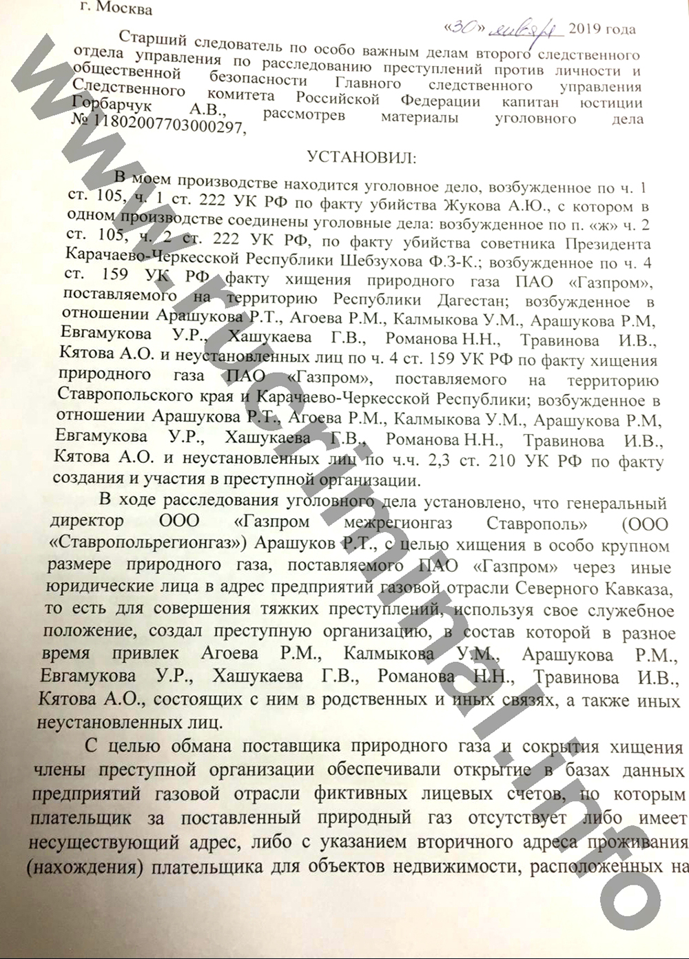 Как Рауль и Рауф Арашуковы пилили 31 млрд Газпрома