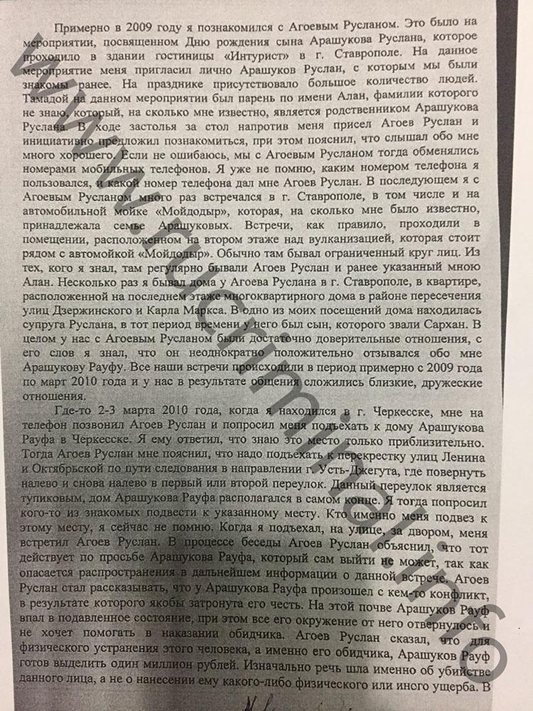 Как сенатор Арашуков подрывает доверие к Москве