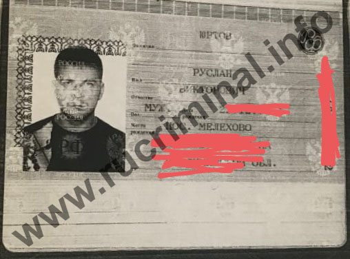 Паспорт Юртова