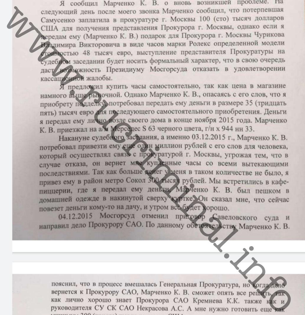 20191213 011245 - Константин Кремнев и убедительный компромат