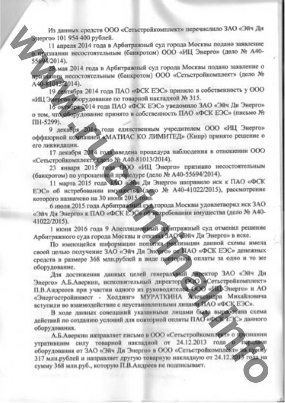 3344 1 562 - Александр Мураткин выкачивает бюджетные средства на энергетику