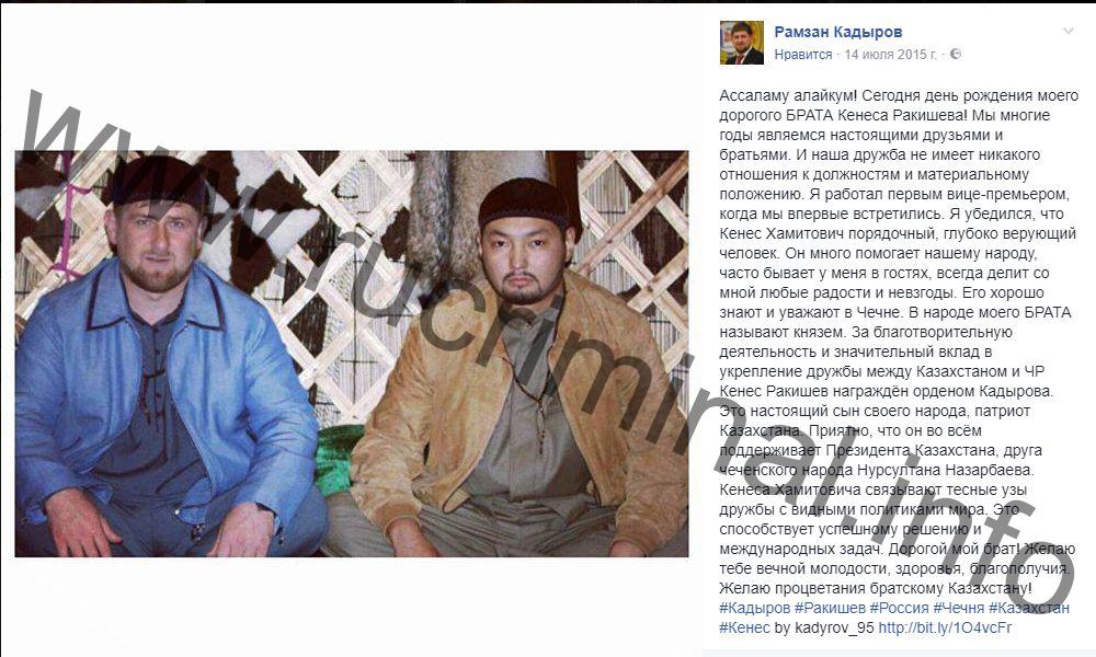 Рамзан Кадыров поздравляет  Кенеса Ракишева