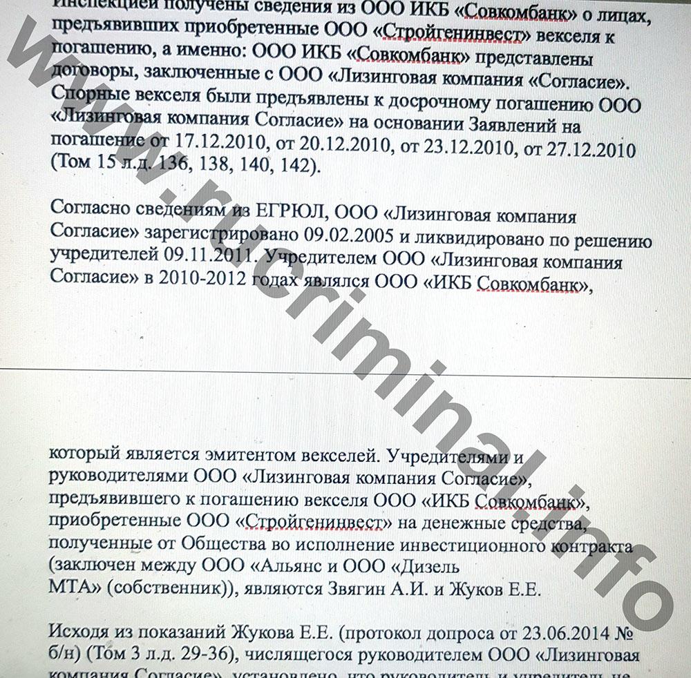 Совкомбанк попался: Василий и Михаил Клюкины выводили капиталы на Кипр