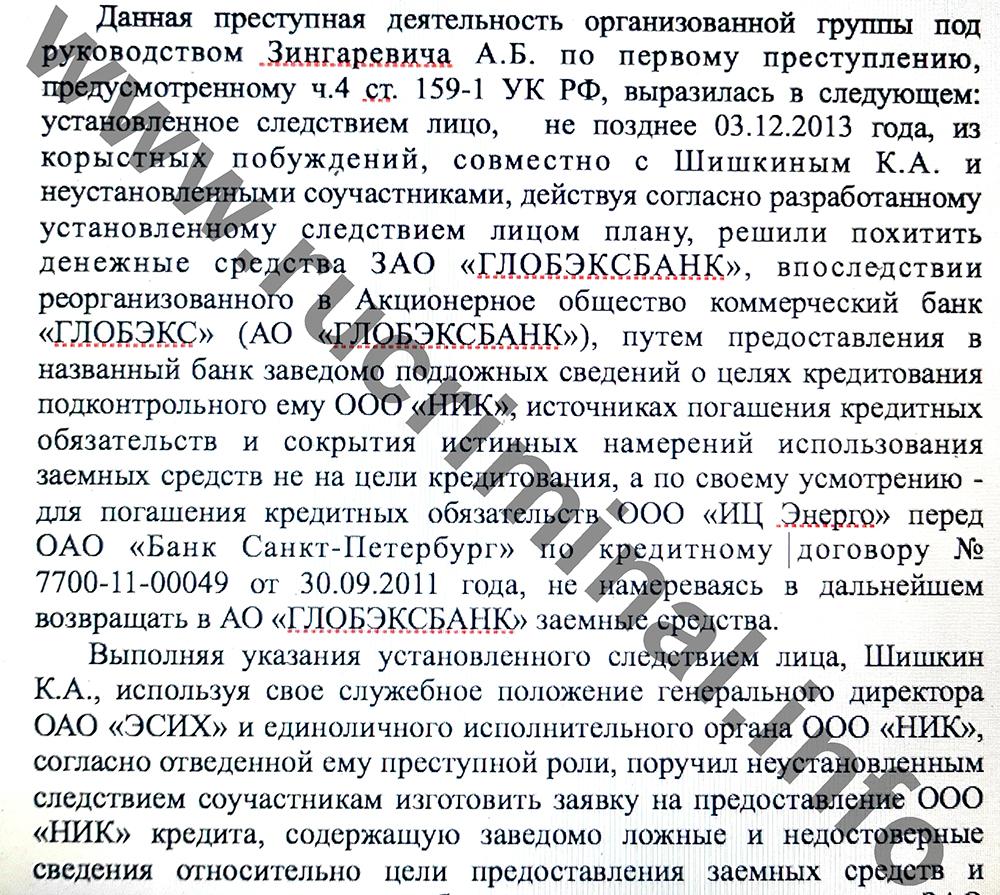 Антон Зингаревич и его семейная ОПГ