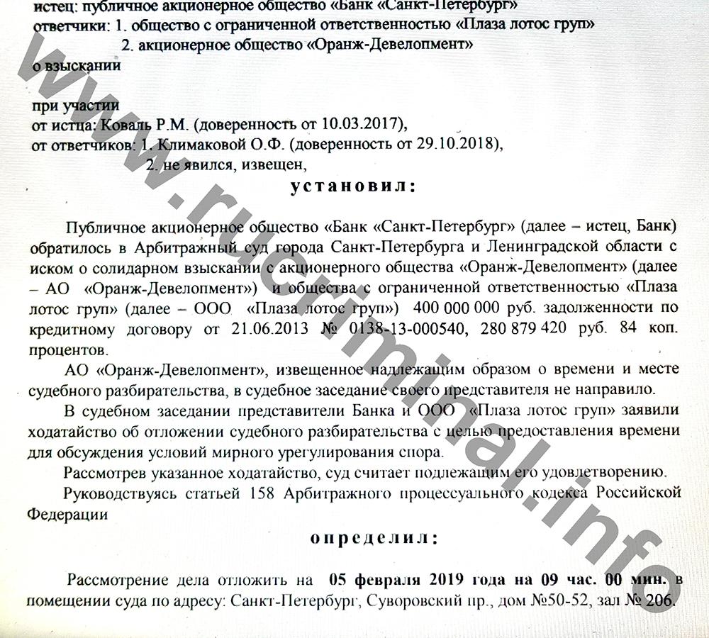 Михаил и Борис Зингаревичи обчистили Банк Санкт-Петербург до нитки